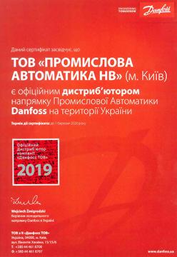 Сертификат пром 2019