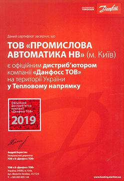 Сертификат тепло 2019
