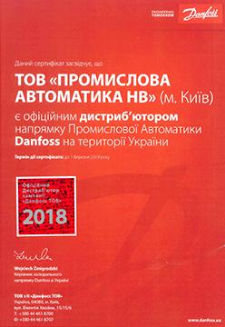 Сертификат пром 2018