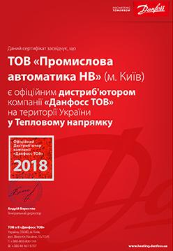 Сертификат тепло 2018