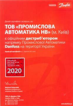 Сертификат пром 2020