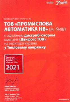Сертификат тепло 2021
