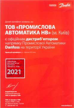 Сертификат пром 2021